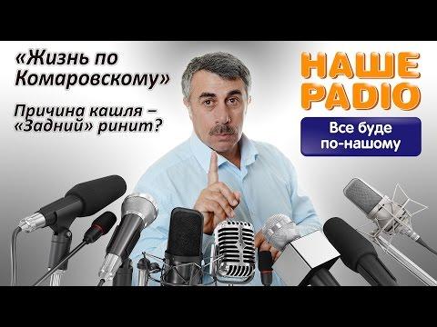 НАШЕ РАДИО: Жизнь по Комаровскому. Причина кашля - «задний» ринит?