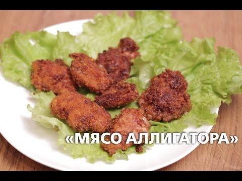 Рецепт Мясо аллигатора куриные бедрышки в соевом соусе со специями