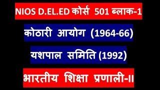 9. NIOS D.EL.ED कोर्स 501 ब्लाक-1, कोठारी आयोग, यशपाल समिति, भारतीय शिक्षा प्रणाली-II