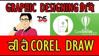 Learn Corel draw basic in Punjabi - Lesson 1 - Graphic Design in Punjabi