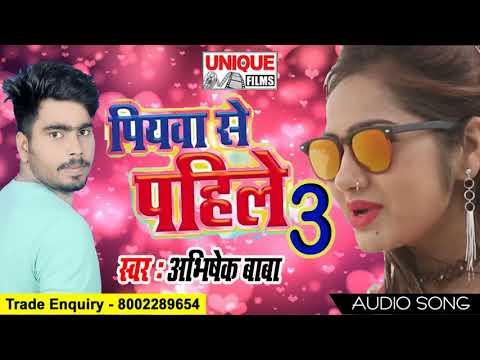 Ritesh Pandey का छोटा भाई #Abhishek Baba - Piyawa Se Pahile -2 - Bhojpuri Hit Song 2018