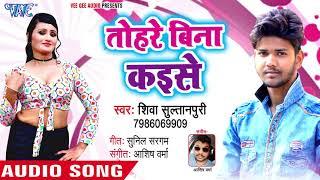 तोहरा बिना कइसे - Lagake Lipistic - Shiva Sultanpuri - Bhojpuri Hit Song 2018