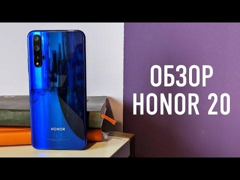 Обзор Смартфон Honor 20 128Gb Sapphire Blue