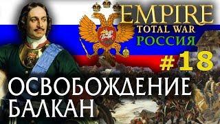 Empire:Total War - Россия Молодая №18 - Освобождение Балкан