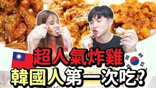 來自韓國的超人氣連鎖炸雞!韓國人居然第一次吃到🤣? 韓國男生EZY