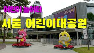 서울 어린이대공원 나들…
