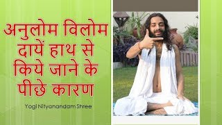 The Scientific Reason Behind of Doing Anulom Vilom Pranayama with Right Hand by Nityanandam Shree