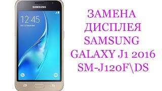 Замена дисплея Samsung Galaxy J1 2016 SM-J120F\DS \ replacement LCD samsung galaxy j1 2016