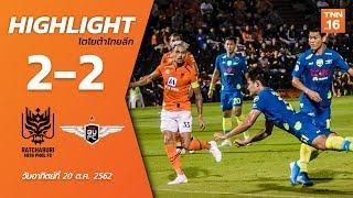 ไฮไลท์ฟุตบอลไทยลีก 2019 นัดที่ 29 ราชบุรี มิตรผล เอฟซี พบ ทรู แบงค็อก ยูไนเต็ด
