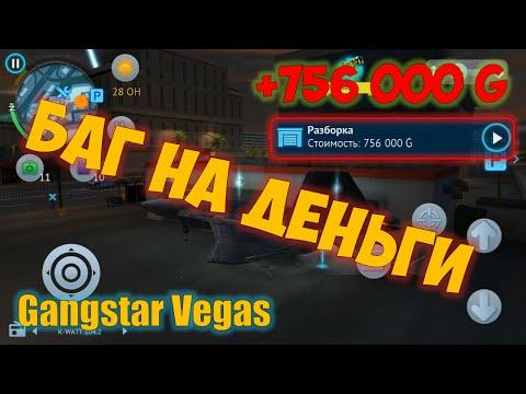 [FIXED] БАГ НА ДЕНЬГИ | Gangstar Vegas