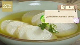 Дайкон в курином соусе [Age0+]