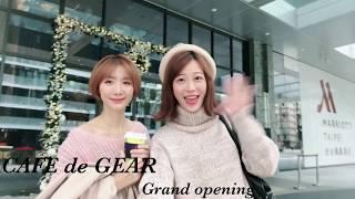 CAFE de GEAR 二店開在大直萬豪酒店二樓啦!Oli帶大家來看看!