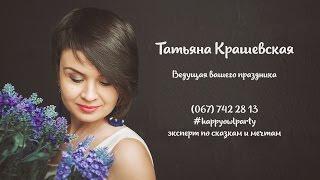 Ведущая - Татьяна Крашевская [PROMO]