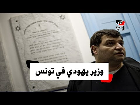 من هو رونيه طرابلسي.. الوزير اليهودي في حكومة تونس؟