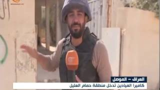 كاميرا الميادين تدخل منطقة حمام العليل في الموصل