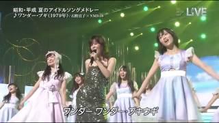 石野真子   NMB48 - ワンダー・ブギ