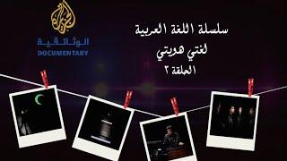 اللّغة العربية | لغتي هويتي (الحلقة الثالثة)