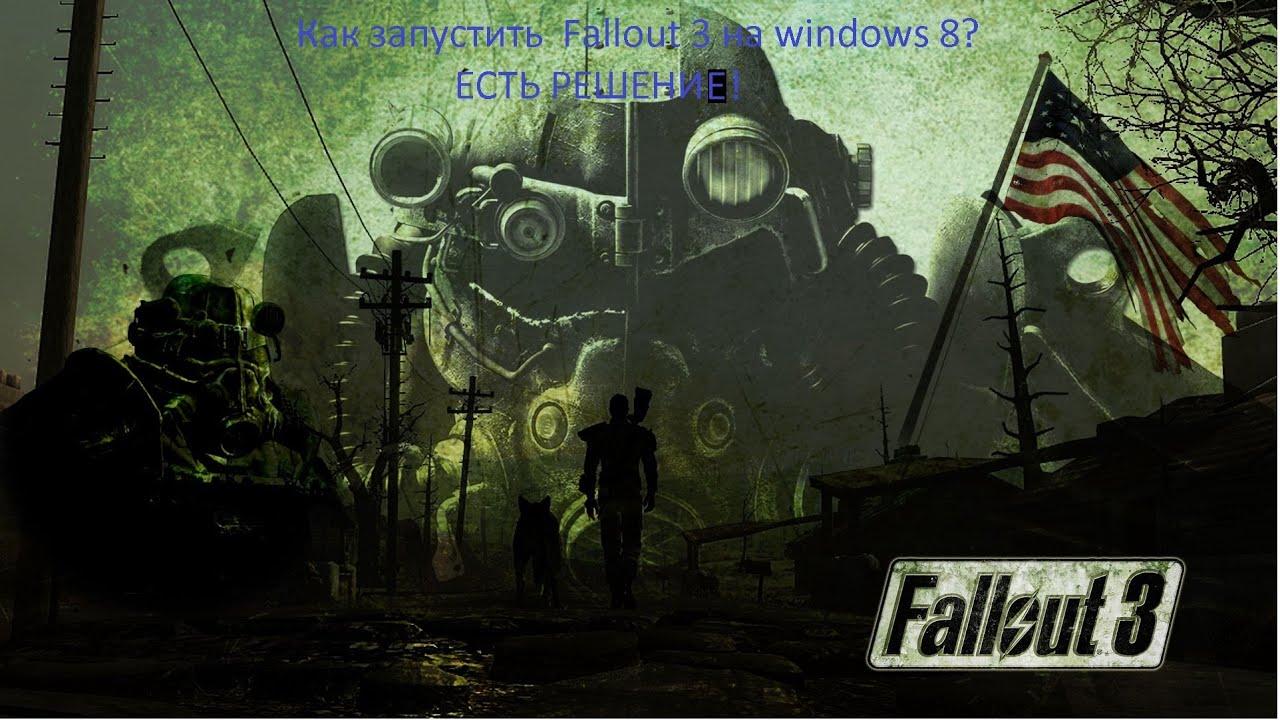 как запустить Fallout 3 на Windows 8 без заморочек Youtube