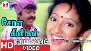 சோள கிளிகள் துள்ளல் பாடல் | Koyil Kaalai | Vijayakanth, Kanaka | Mano S Janaki hits | Hornpipe Songs