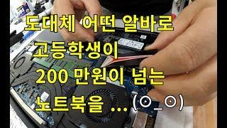 DELL XPS 9560 / 500 기가 SSD 를 - 1000 기가 SSD 로 교체 ? 이런 황당한,,
