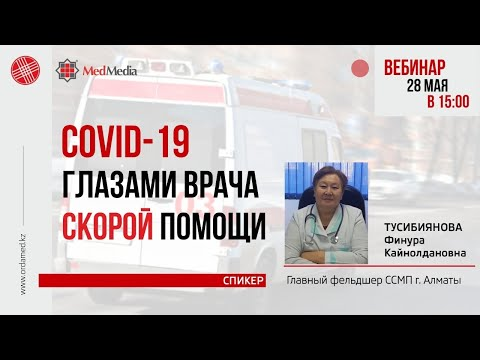 COVID-19 глазами врача скорой помощи