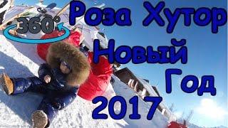 Роза Хутор - Новый Год 2017