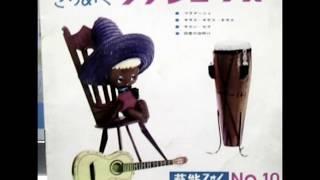 昭和37年発行の芸藝フォノグラフに付帯のシートレコードから。日本のラ...