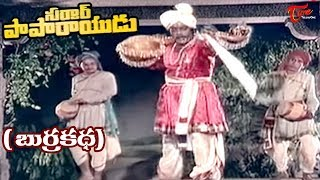 Alluri Sitarama Raju Burrakatha From Sardar Paparayudu Movie | NTR | Sridevi