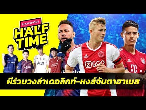 ผีร่วมวงล่าเดอลิกท์-หงส์สนฮาเมส-เนย์มาร์อาจย้าย | Siamsport Halftime 24.05.62