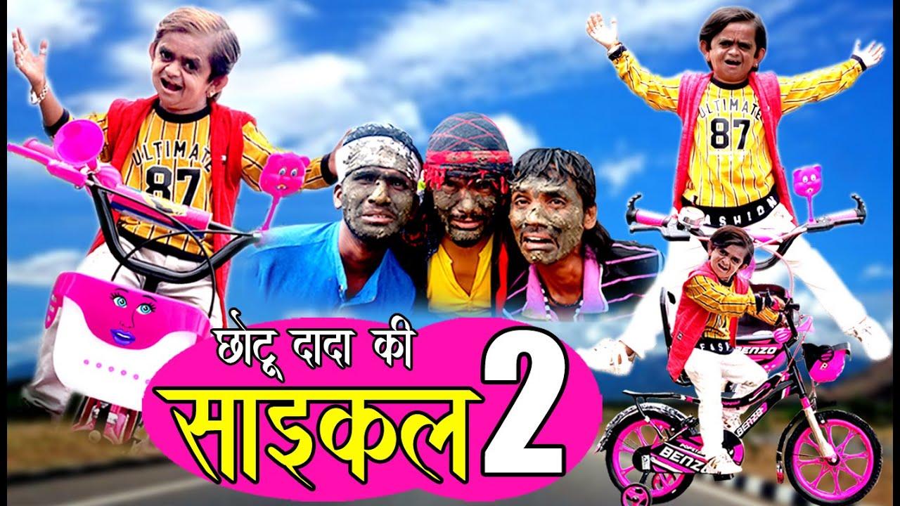 CHOTU DADA KI JADUI CYCLE | छोटू दादा की जादुई साइकल | Khandeshi Comedy | Chottu dada Comedy 2020