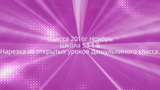 Одесса Заглянем ко мне на урок♥ Класс по программе Интеллект Украины