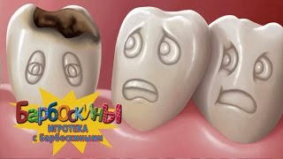 Игротека с Барбоскиными - Зачем чистить зубы. Опыты для детей.(Игротека с Барбоскиными - Зачем чистить зубы. Развивающее видео Привет! Это новый детский канал игротека..., 2016-07-26T09:00:01.000Z)