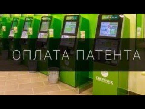 Чихел Патента супоридан дар московский област🇹🇯⬅️➡️как оплатить патент в московской област.