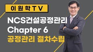 NCS건설공사관리 공정관리 제 6 강 공정관리 절차수립
