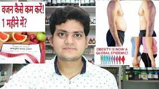 How to lose weight fast! 2 to 3 kg in 1 month? by Homeopathic medicine and some tips??