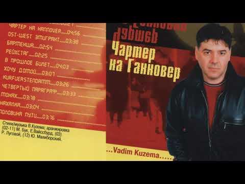 Чартер на Ганновер. Полная версия альбома. Вадим Кузема.