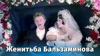 Женитьба Бальзаминова (комедия, реж. Константин Воинов, 1964 г.)