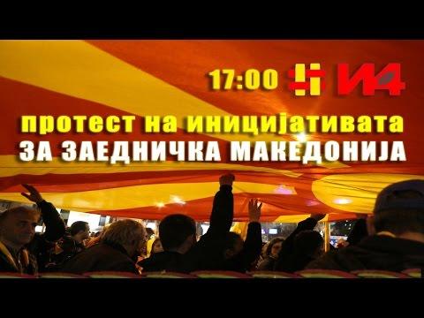 Протест на иницијативата ЗА ЗАЕДНИЧКА МАКЕДОНИЈА (24 03 2017)