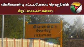 விக்கிரவாண்டி சட்டப்பேரவை தொகுதியின் சிறப்பம்சங்கள் என்ன? | Vikravandi | Villupuram