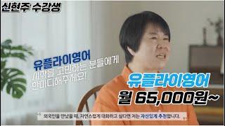 유플라이영어 - 유럽여행 전문가이드  신현주님 수업후기…