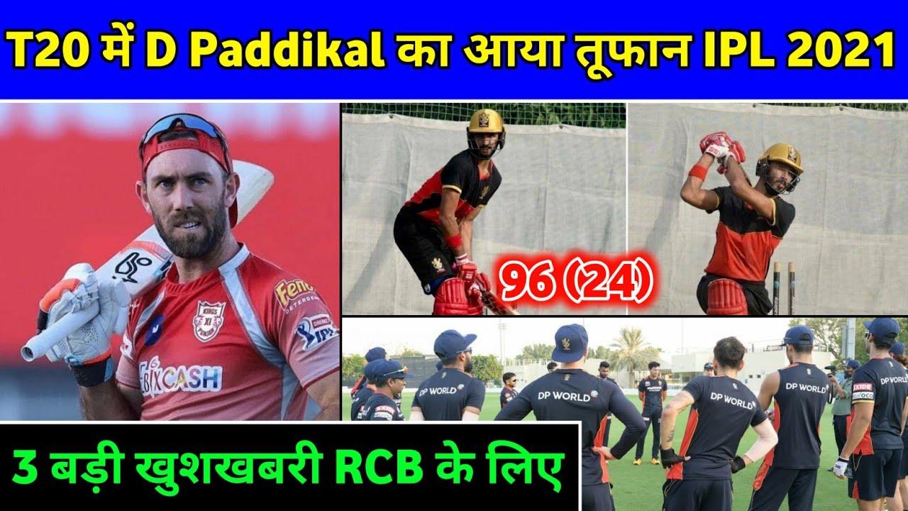 IPL 2021 - D Paddikal Hurricane 3 Big Good News For Royal Challengers Bangalore {RCB} IPL 2021