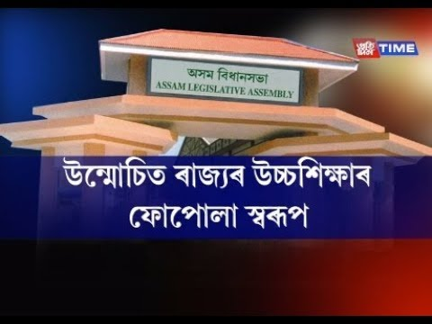 Employees of Assam Women's University raise issues of the University at Assembly