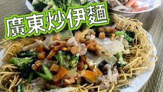 廣式炒伊麵 Cantonese Style Yi Mien【】 家庭專業廚房