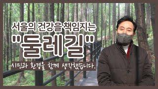 [미래X서울] 서울의 건강, 제가 책임지겠습니다! #둘…
