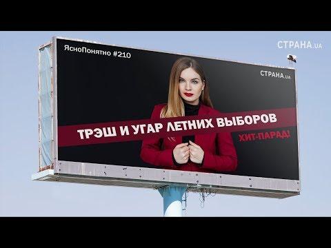 Трэш и угар летних выборов. Хит-парад | ЯсноПонятно #210 by Олеся Медведева thumbnail