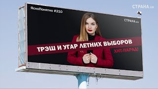 Трэш и угар летних выборов. Хит-парад | ЯсноПонятно #210 by Олеся Медведева