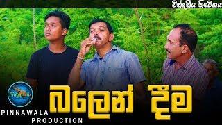 බලෙන් දීම - Balen Deema (Pinnawala Production)