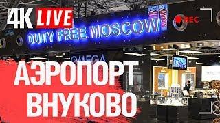 аЭРОПОРТ ВНУКОВО МОСКВА ОБЗОР 2019 4К #1