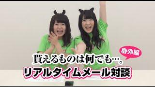HKT48 Mobileで連載中の後藤泉・冨吉明日香がメンバーのHKT48 Mailにつ...