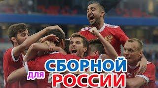 Cборной России по Футболу  Посвящается